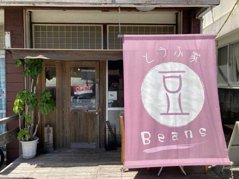 豆腐屋beans